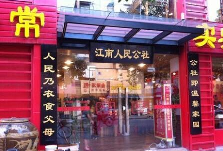 """""""江南人民公社""""拍卖商标 会员充值还能正常消费吗?"""