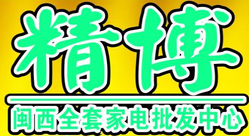 """""""精博""""等38件商标认定为龙岩知名商标"""