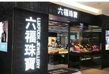 """假冒""""六福""""商标 三明一珠宝店老板获刑罚120万"""