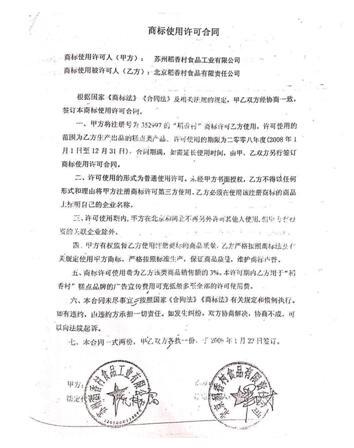 苏州稻香村商标争议案开庭