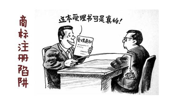 """济阳男子花费万元委托商标注册 远博产权代理却""""失联"""""""