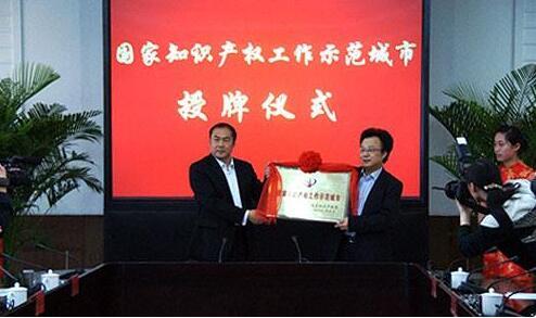 南通海门国家知识产权示范城市授牌