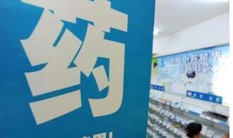 连云港新医药联盟主持国家新医药专利协同试点