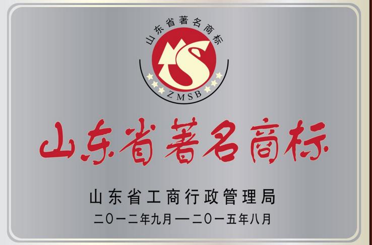 """东营8件注册商标入选""""山东著名商标"""""""