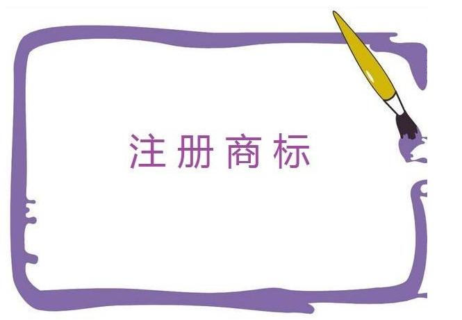 济宁注册商标突破1.3万件