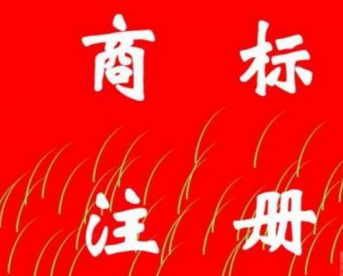威海市新增3件中国驰名商标 总数已达到31家