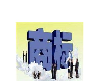 过去10年滨州审结商标权纠纷案782件 逐年递增