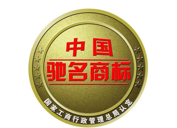 临沂快速推进商标战略 已创中国驰名商标18件