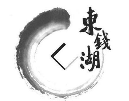 """推行商标权质押贷款 """"东钱湖""""等企业成功解决企业融资难题"""