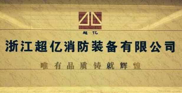 """""""超亿消防"""":开辟闲置商标转让新纪元"""