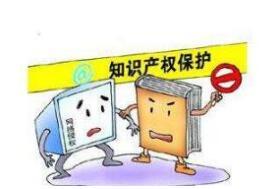 衢州市启动创建国家知识产权试点城市工作