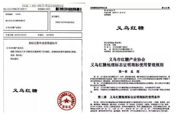 """""""义乌红糖""""成义乌市首个国家地理证明商标"""