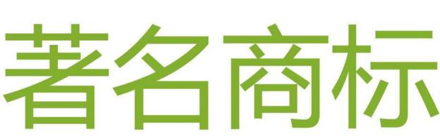 潮州市潮安县新添加8件广东省著名商标