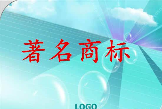 潮州7家陶瓷企业被认定为2005年广东省著名商标