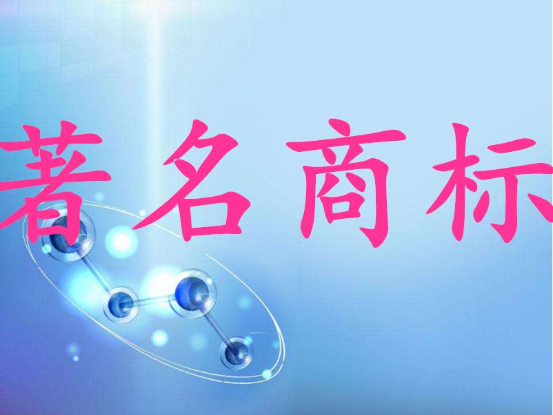 """揭阳6件商标再摘""""广东省著名商标""""桂冠"""
