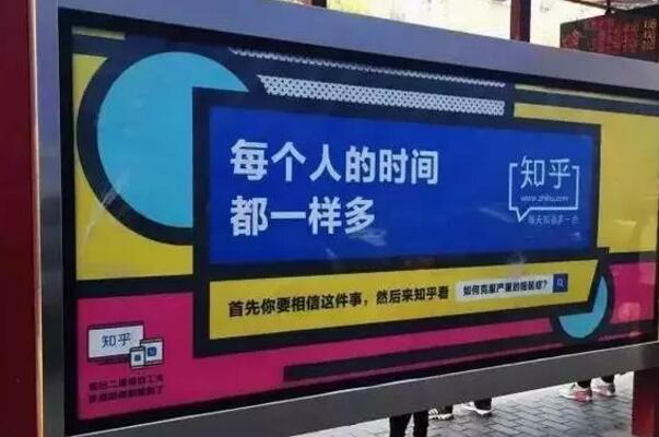 网易红遍地铁,知乎的广告创意也开始接地气了?