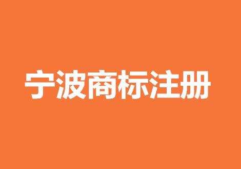 【重要通知】半小时内完成宁波商标注册的途径居然是...