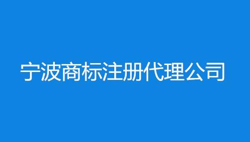 宁波有效注册商标达15.9万件 宁波商标注册代理公司怎么找?