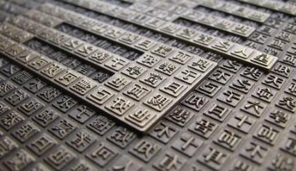 宁化诞生福建省首枚木活字印刷商标  缔造南平商标注册先河