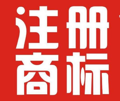 青岛商标注册再创佳绩 市南区注册商标总量破2万件