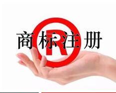 烟台商标注册新亮点:福山区新增1例全类商标注册