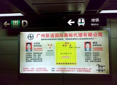 广州商标注册代理--广州新通国际商标代理有限公司