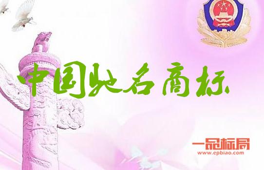 """长沙已有中国驰名商标128个 这些本土企业成""""名片"""""""