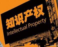 台州全力遏制侵犯台州商标知识产权行为