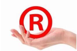 广州商标注册的程序和费用