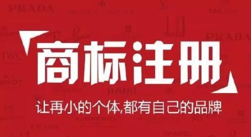 台州商标注册受理处设立一年受理量超千件