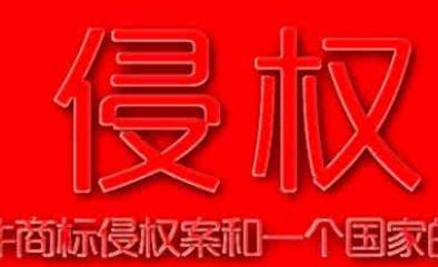 [长沙] 设计师诉梦洁商标侵权案,双方均已提出上诉