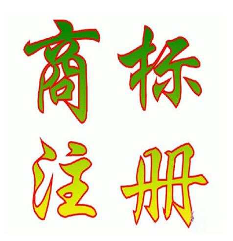 自然人注意!广州商标注册的3个注意事项
