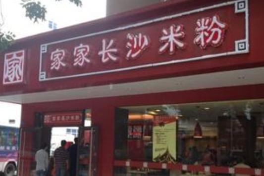 """商标法案例5:家家长沙米粉涉嫌违规被 曾1亿受让""""湘鄂情""""商标"""