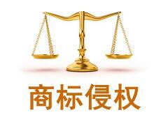 """萧山查获 """"苹果""""商标侵权系列案"""