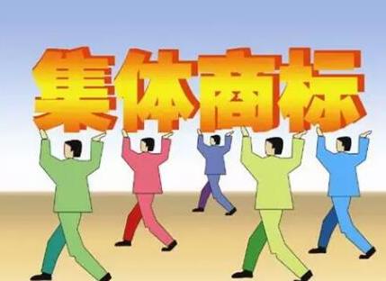 广安首件地理标志集体商标诞生