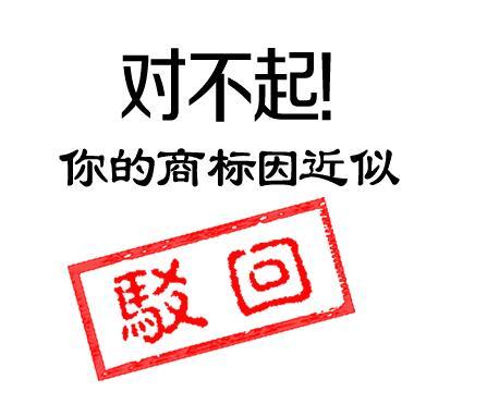 中国商标注册量世界第一!但商标驳回率却...