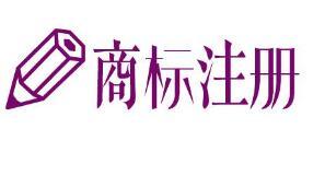 山东菏泽商标注册量创新高 海尔集团拥有1462件商标