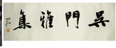 """""""吴门雅集""""数年未使用 被人申请撤销商标"""