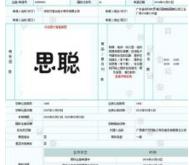 """传王思聪正在争取""""思聪""""商标认证权 为状告游戏公司"""