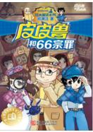 """郑渊洁维权14年要回""""皮皮鲁"""" 百余商标仍被抢注"""