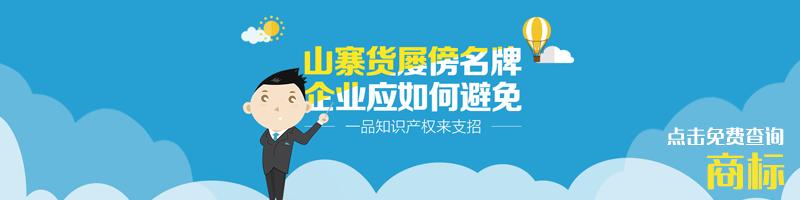 """山寨货满天飞 企业应该如何避免商标""""傍名牌""""?"""