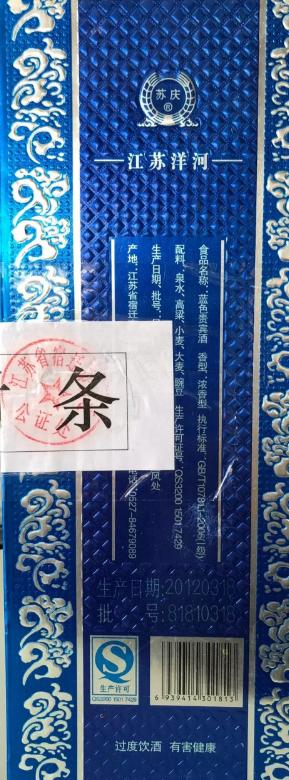 """白酒包装上标注""""洋河""""字样表示产地需谨慎"""