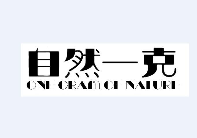 一品知识产权第29类商标转让推荐:自然一克