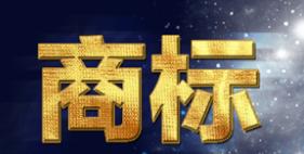 """深圳""""最严常识产权保护条例""""3月1日起实施"""