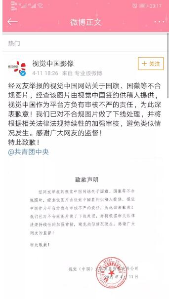 """视觉中国因""""黑洞""""照片的版权遭遇围攻!还拥有国旗、国徽版权?"""