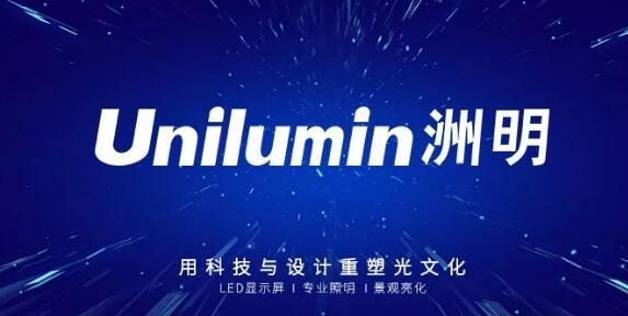 """洲明荣获""""中国驰名商标""""认定,企业权益获法律充分保护"""
