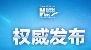 华为美国公司起诉美商务部