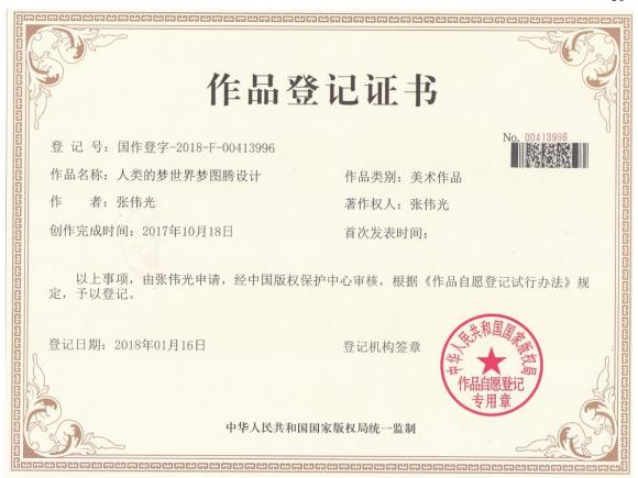 世界梦图腾获得国家版权证书