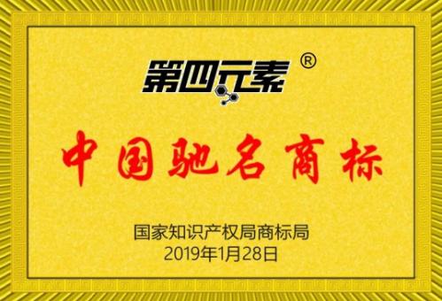 第四元素被评为中国驰名商标!