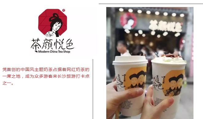 """茶红山寨是非多,商标布局要趁早,不然你可能就是下一个""""答案茶""""!"""